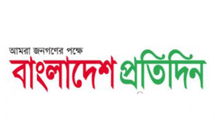 bangladesh-protidin-wb